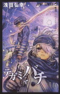 220px-TegamiBachi_vol01_Cover
